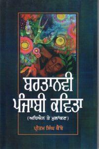 Bartanvi Punjabi Kavta