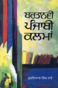 Bartanvi Punjabi Kalman