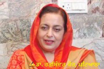 dr.harshinder_kaur