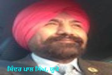 Shinderpal Singh